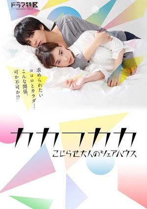 Фото №4 - Дорамы для взрослых: 5 японских сериалов, которые ты не решишься смотреть при родителях
