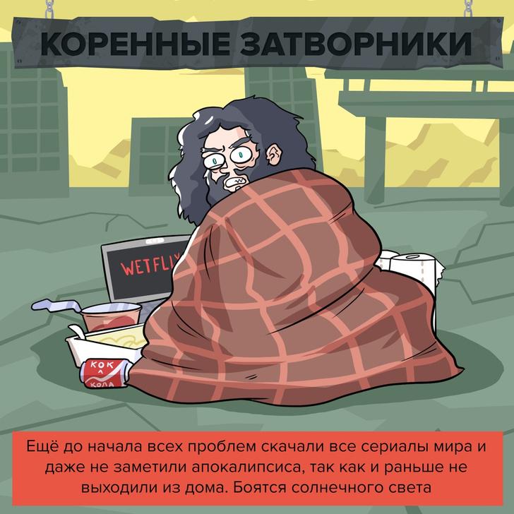 Фото №4 - 5 типов людей, которые выживут после коронавируса: комикс от российского иллюстратора