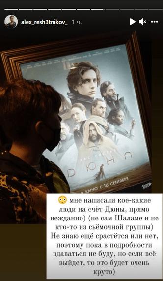 Фото №13 - Космический успех: Тимоти Шаламе сделал звездой обычного школьника из России