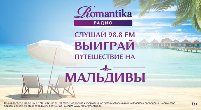 Радио Romantika подарит слушателю отдых мечты