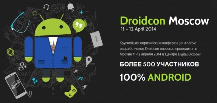 Фото №1 - «Наука в Фокусе» - партнёр конференции Droidcon Moscow 2014