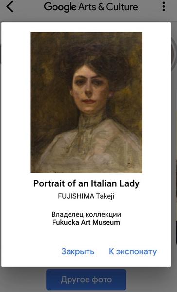 Фото №3 - Приложение дня: Найди (почти) свой портрет на картинах великих классиков