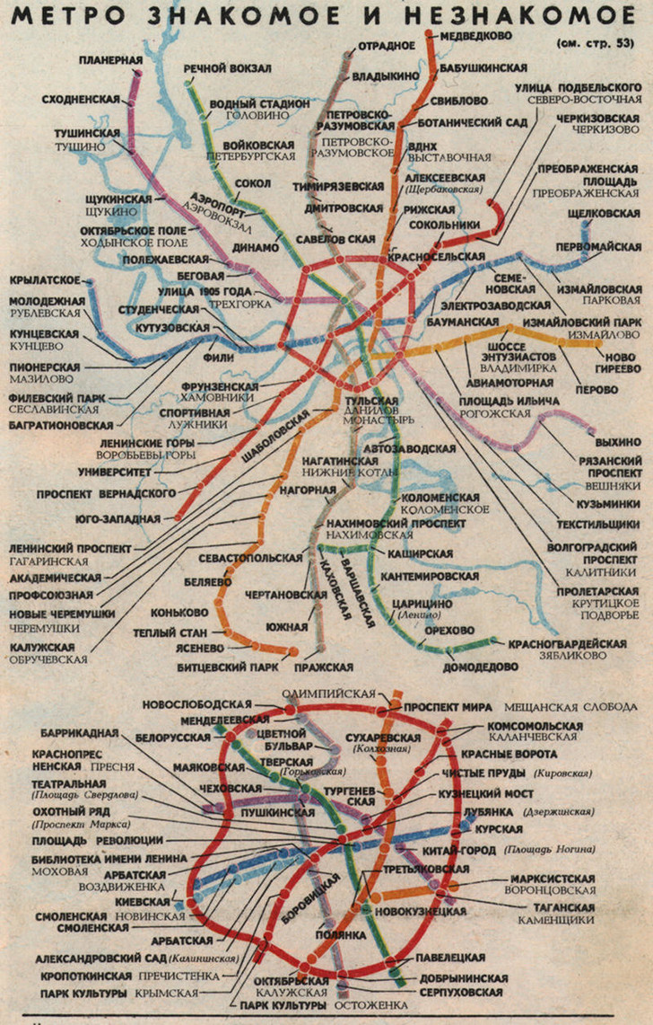 Фото №2 - Как сегодня могли называться станции московского метро: в Интернете нашли проект 90-х годов