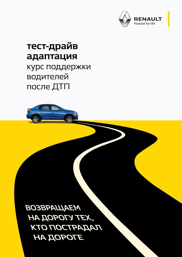 Фото №1 - Renault Россия запускает проект по адаптации водителей после ДТП