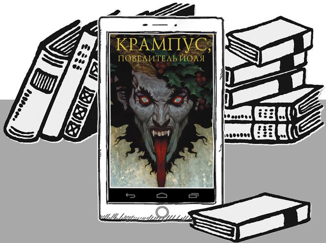 Фото №5 - Страшно интересно: 8 книг, от которых по-настоящему стынет кровь