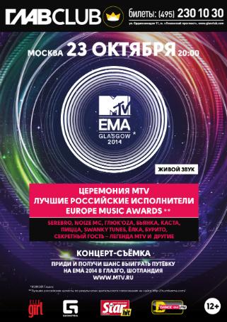 Фото №2 - MTV Россия устроит сумасшедшую препати EMA