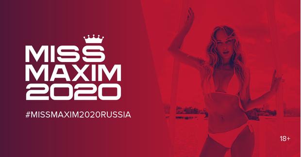 Фото №1 - Прием заявок на участие в «MISS MAXIM 2020» стартует на этой неделе