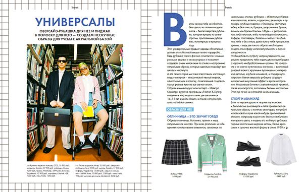 Фото №3 - «После 3», Måneskin и лайфхаки для студентов в сентябрьском номере ELLE girl