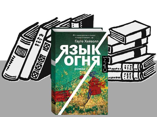 Фото №3 - 5 книг для немедленного чтения, часть 2