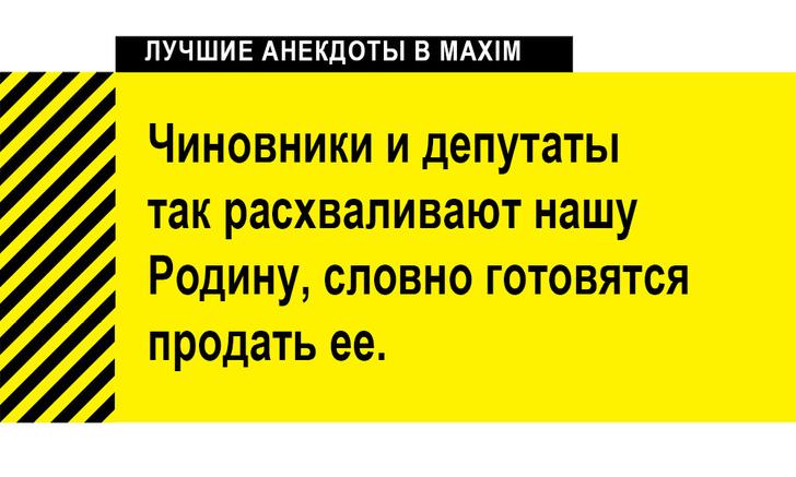 Фото №3 - Лучшие анекдоты про депутатов и Госдуму