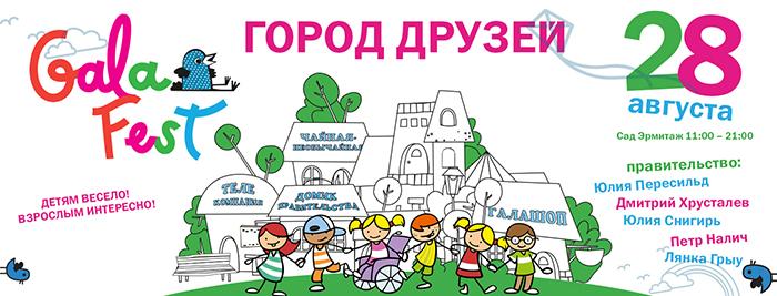 Фото №1 - Семейный фестиваль Галафест соберет друзей в Саду «Эрмитаж»!