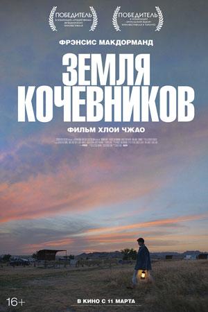 Фото №1 - Какой фильм стал лучшим на «Оскаре-2021»? Мы уже знаем ответ ✨