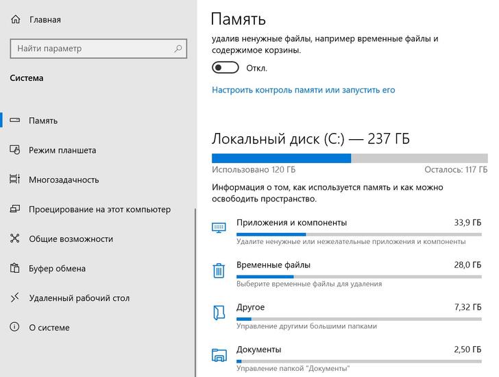 Фото №7 - 5 простых способов ускорить работу Windows