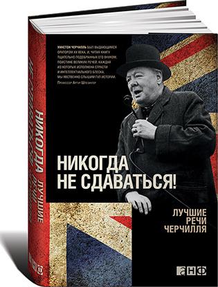 «Никогда не сдаваться! Лучшие речи Черчилля»