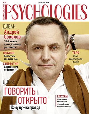 Журнал Psychologies номер 144