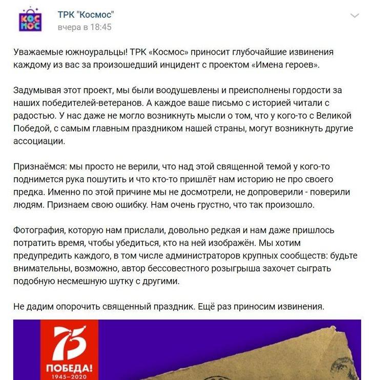 Фото №4 - В Челябинске ТРК «Космос» под видом ветерана показал фото Гитлера без усов