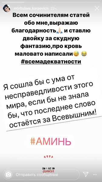 Фото №1 - Мирослава Карпович обратилась ко всем, кто распространяет слухи о ее романе с Павлом Прилучным
