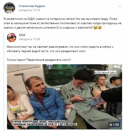 Фото №2 - За что в Петербурге феминистки облили мужчин отбеливателем?