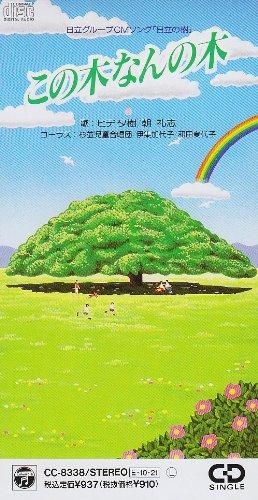 Фото №2 - Как выглядит то самое дерево, которому компания Hitachi выплачивает пенсию