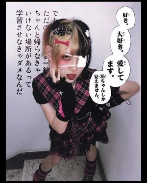 Фото №2 - Мило и жутко: почему японские подростки обожают «больной кавай»