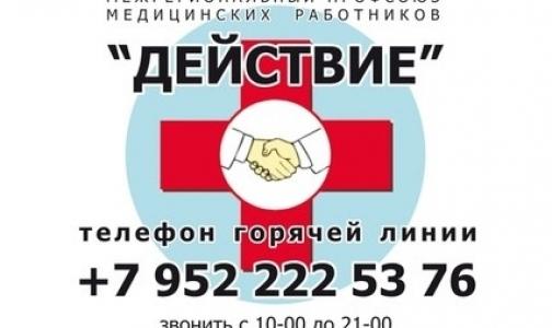 Фото №1 - В Петербурге заработала «горячая линия» для обиженных врачей
