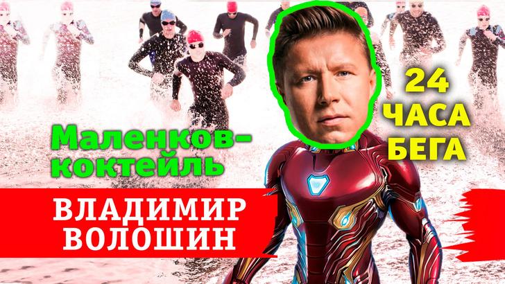 Фото №1 - Секреты выносливости от человека, который выполнил 10 «айронмэнов» за 10 дней: Владимир Волошин в «Маленков-коктейле»