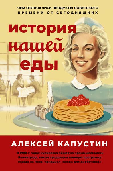 Фото №2 - Куратор пищевой промышленности Ленинграда рассказал, чем советские продукты отличались от нынешних