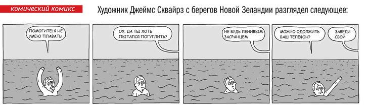 Фото №2 - 13 лучших анекдотов августа
