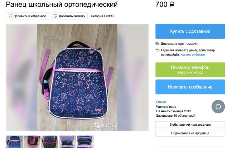 Фото №3 - 5 правил покупок для ребенка к школе