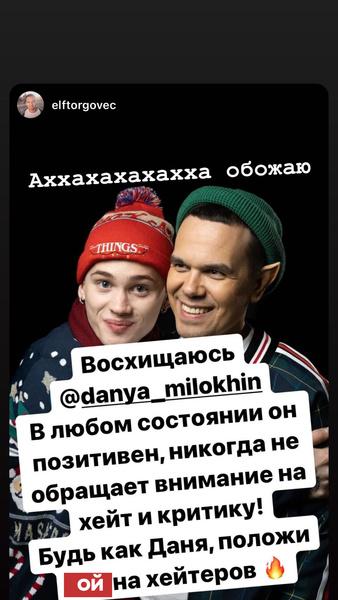 Фото №2 - Даня может: как отрывался в новогоднюю ночь главный любимка русского ТикТока 🥳