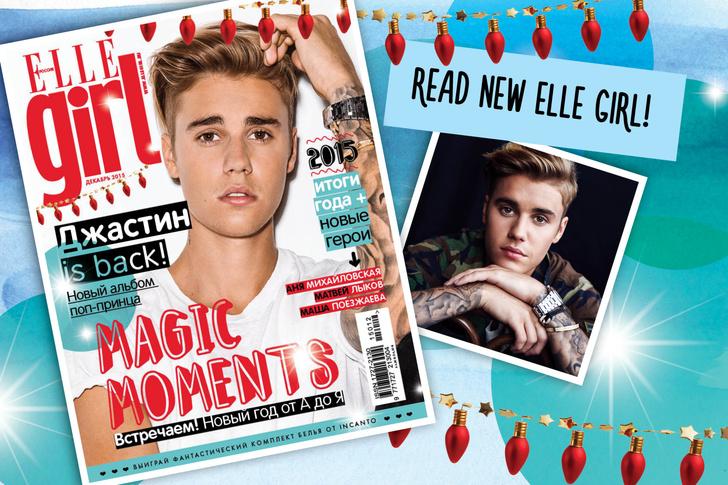 Фото №1 - Новый номер Elle Girl с Джастином Бибером в продаже с 13 ноября
