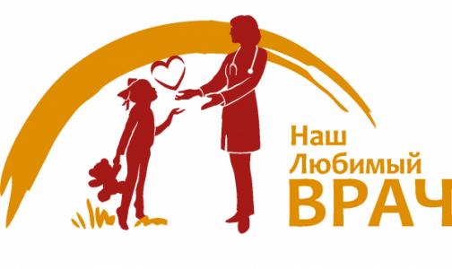 Фото №1 - Детские врачи ждут от петербуржцев признания в любви