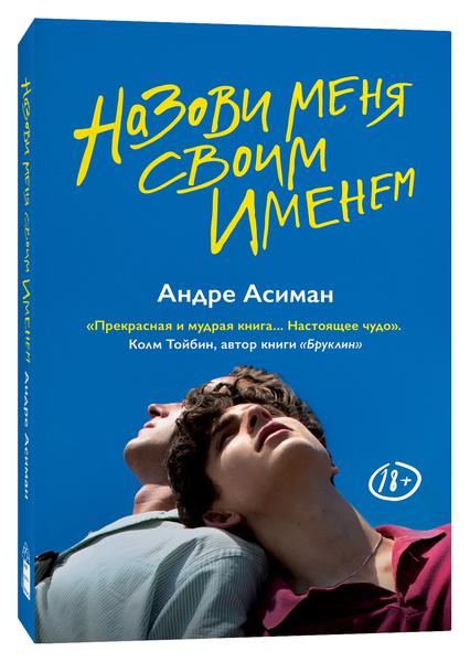 Фото №1 - Почитать и посмотреть: 3 новых романа для подростков, по которым уже сняли кино
