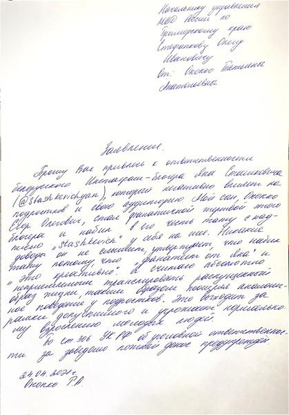 Блогер из Беларуси покупал рекламу на телах людей