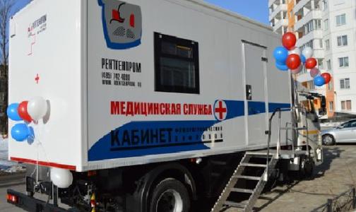 Фото №1 - В Пушкинском районе запустили мобильный флюорограф