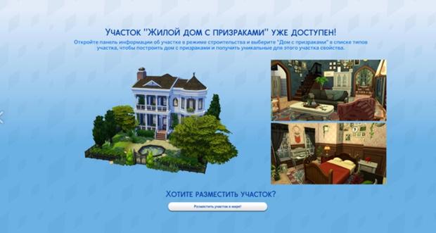 Фото №2 - 7 крутых фишек из The Sims 4 «Паранормальное»