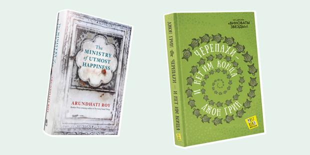 Фото №2 - Триллер Кары Делевинь, новые «13 причин почему» и еще 6 книг, которые важно не пропустить в мае