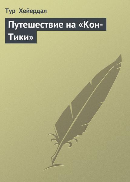 """Тур Хейердал Путешествие на """"Кон-Тики"""""""