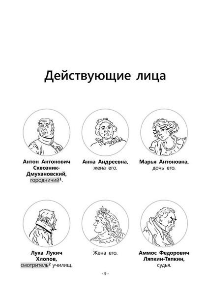 Фото №1 - «Ревизора» Гоголя издали в виде чата— тебе точно понравится