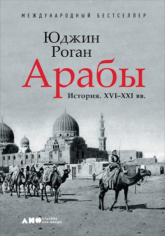 Фото №1 - От Каира до Стамбула: отрывок из книги британского историка Юджина Рогана «Арабы. История. XVI–XXI вв.»