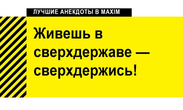Фото №2 - Лучшие анекдоты про Россию и русских