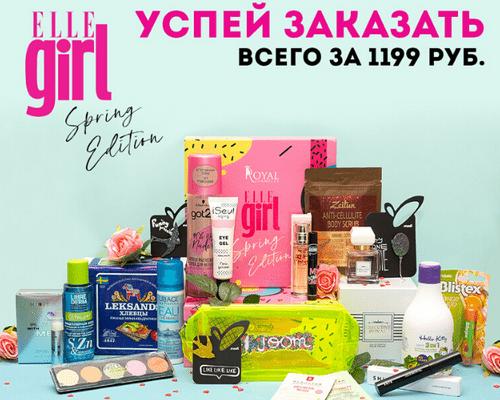 Новый бьюти-бокс Elle Girl Spring Edition уже в продаже!