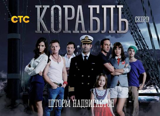 Фото №1 - Канал СТС покажет новый сериал «Корабль»