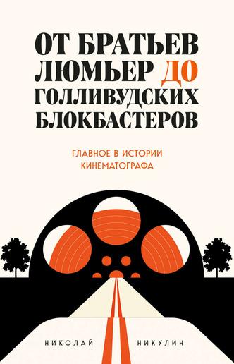 Фото №2 - Что почитать: 5 книг, которые реально научат разбираться в кино