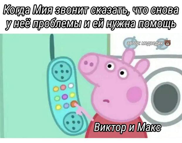 Фото №11 - Play Time: Самые смешные и жизненные мемы по «Клубу Романтики»
