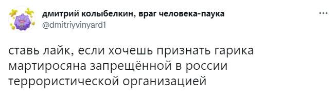 Фото №13 - В «Твиттере» высмеяли Гарика Мартиросяна, который оскорбил комиков