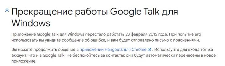 Фото №7 - Самые известные, но закрытые проекты Google