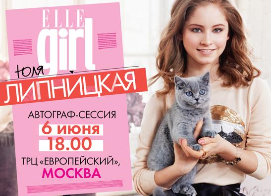 Фото №1 - ELLE girl приглашает на автограф-сессию с Юлей Липницкой