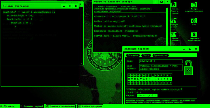 Фото №1 - Сайт, с помощью которого можно сделать вид, будто ты хакер