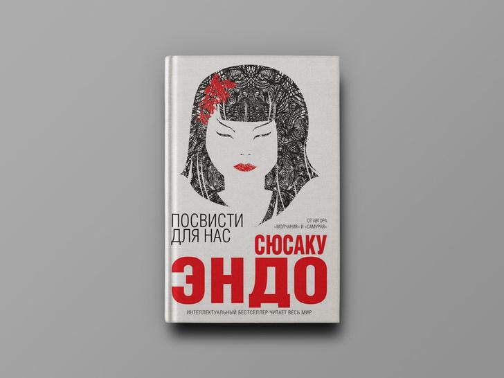 Фото №3 - География чтения: 6 книг японских писателей